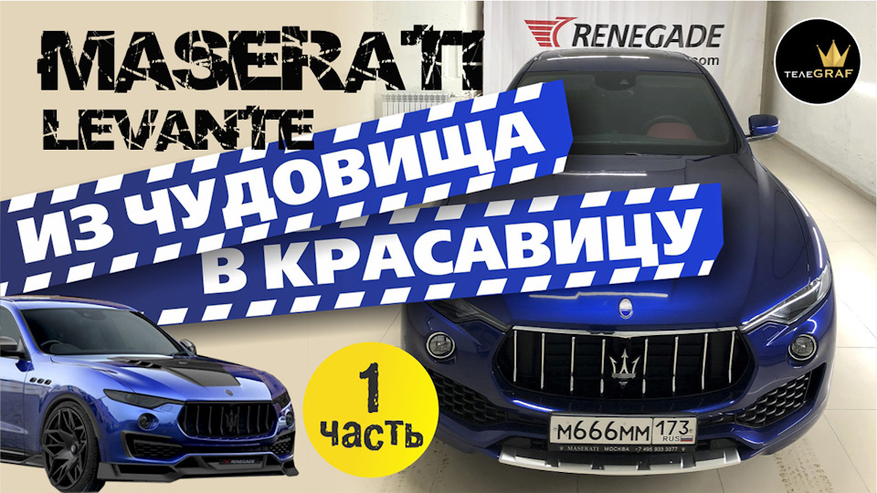 "Creating Maserati Levante Body Kit ""A Beauty out of a Beast?"" Part 1"